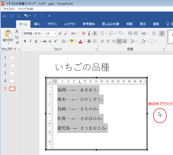 枠の外をクリックして、PowerPointに戻る