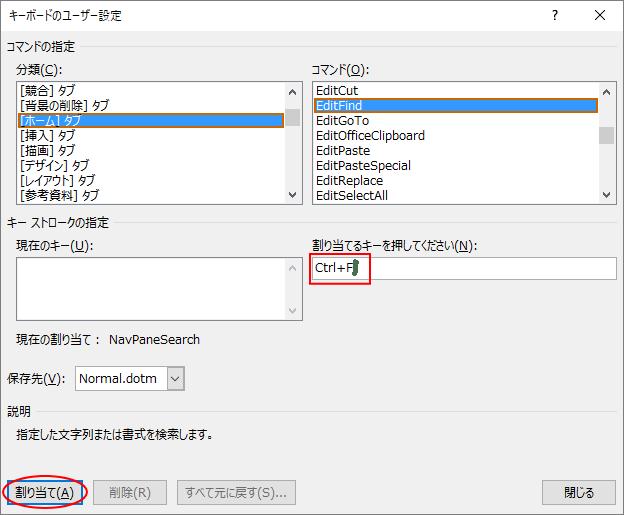 キーボードのユーザー設定