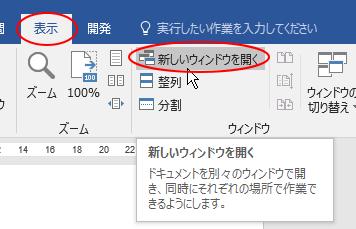 [表示]タブの[ウィンドウ]グループにある[新しいウィンドウを開く]ボタン