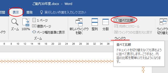 [表示]タブの[ウィンドウ]グループにある[並べて比較]ボタンをクリック