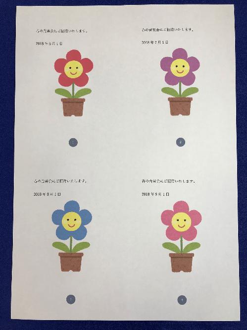 複数ページを縮小して印刷