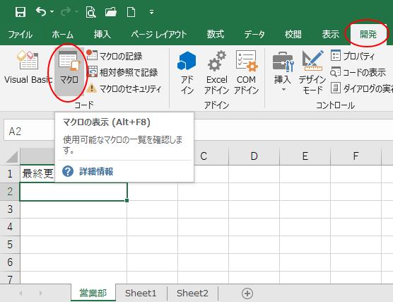 [開発]タブの[マクロ]
