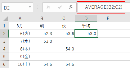 AVERAGE関数の完成