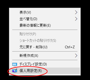 デスクトップで右クリック