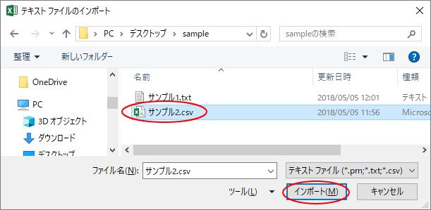 [テキストファイルのインポート]ダイアログボックス
