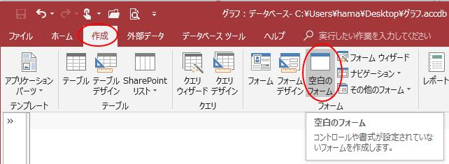 [空白のフォーム]ボタン