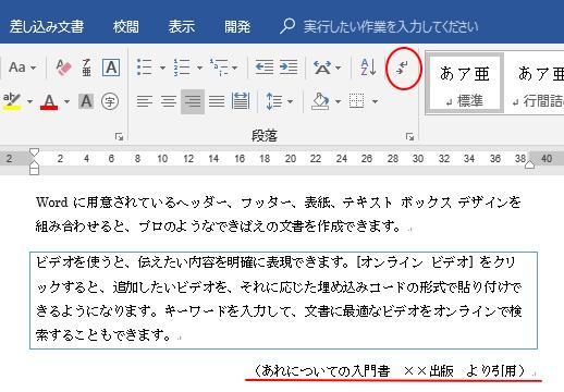 [ホーム]タブの[編集記号の表示/非表示]ボタンがオフ