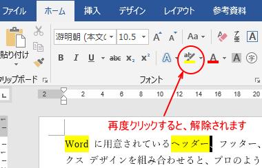 [蛍光ペンの色]ボタン