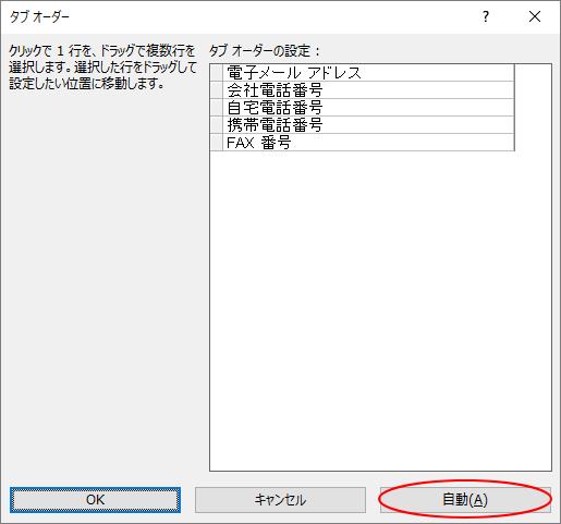 [タブオーダー]ダイアログボックスの[自動]ボタン