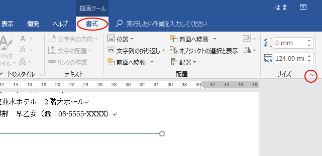 [書式]タブの[サイズ]グループにある[ダイアログボックス起動ツール]ボタン