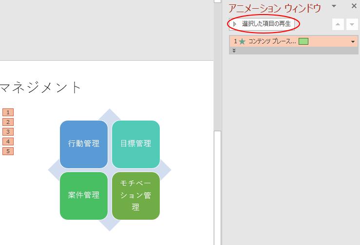 [選択した項目の再生]ボタン
