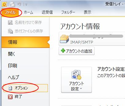 [ファイル]タブの[オプション]