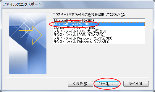 [Microsoft Excel 97-2003]を選択