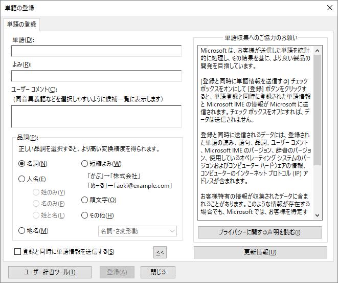 [単語登録]ダイアログボックス