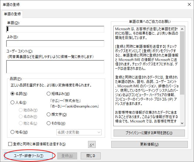 [ユーザー辞書ツール]ボタン