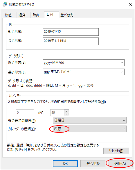 形式のカスタマイズの[適用]ボタン