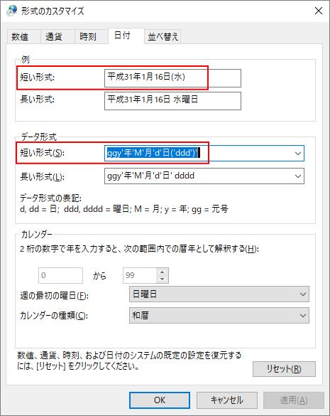 短い形式を和暦に変更