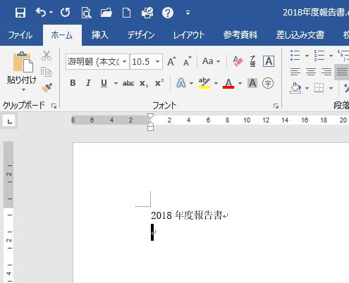 Word本文のカーソルの位置