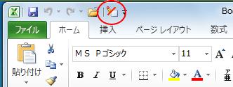 Excel2010の[読み取り専用の設定/解除]ボタン