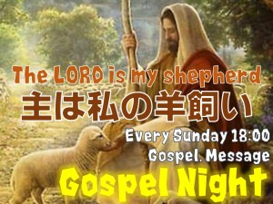 Gospel Night