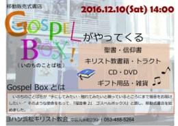 Gospel Box