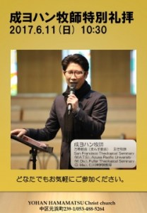 成ヨハン牧師特別礼拝