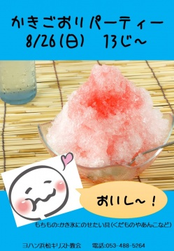 かき氷パーティー