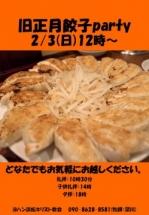旧正月餃子party