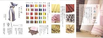 「日本の縞」カタログ