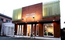 Hair Salon Matsuno 店舗外観