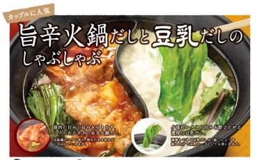 温野菜  旨辛火鍋と豆乳しゃぶしゃぶ
