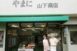 ヤマニ 山下商店 店舗外観