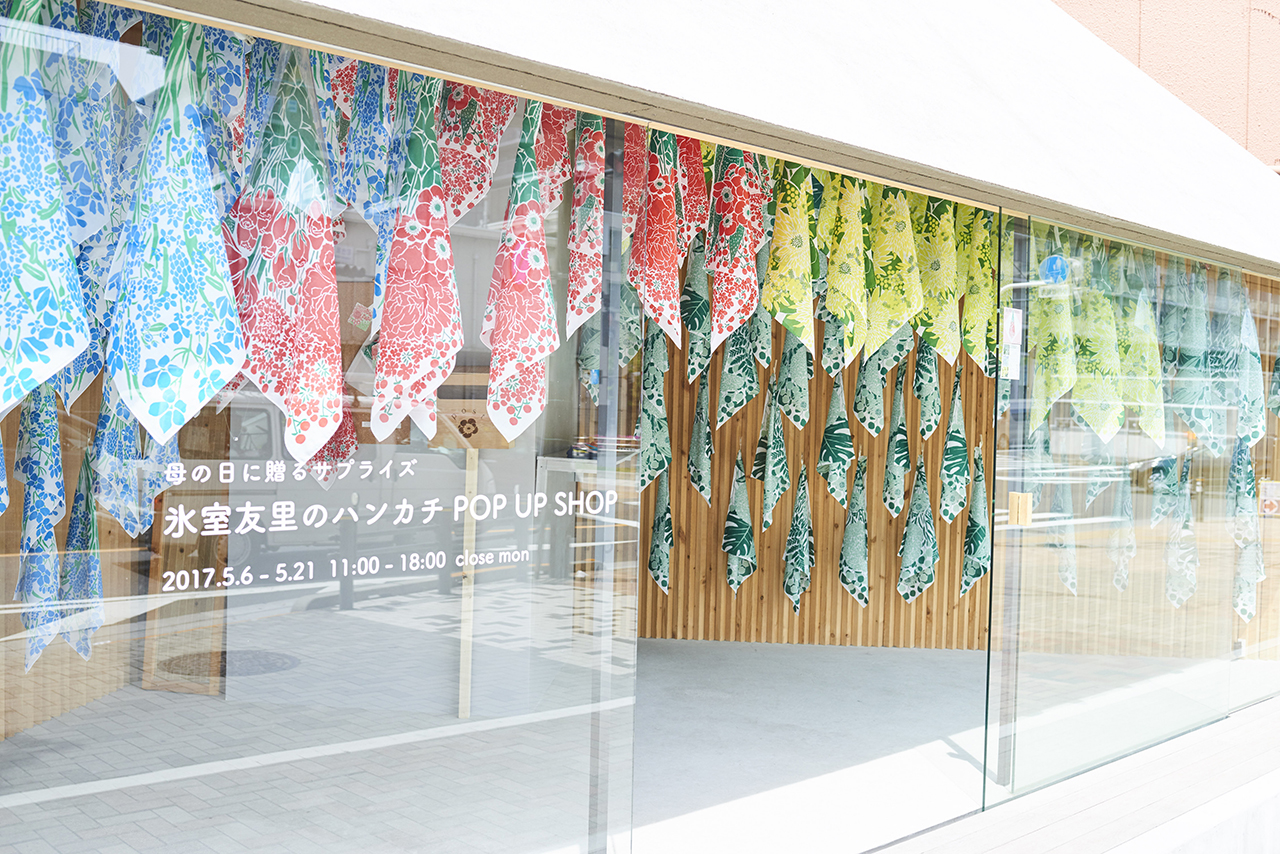 Handkerchief Exhibition