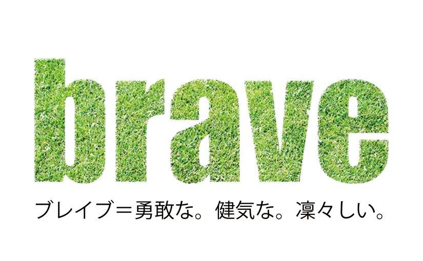 🌿【brave】浜岡プロデュース