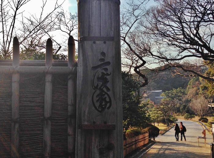横浜三溪園