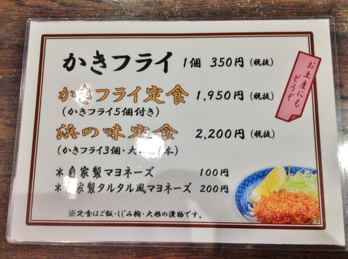 勝烈庵・横浜ジョイナス店