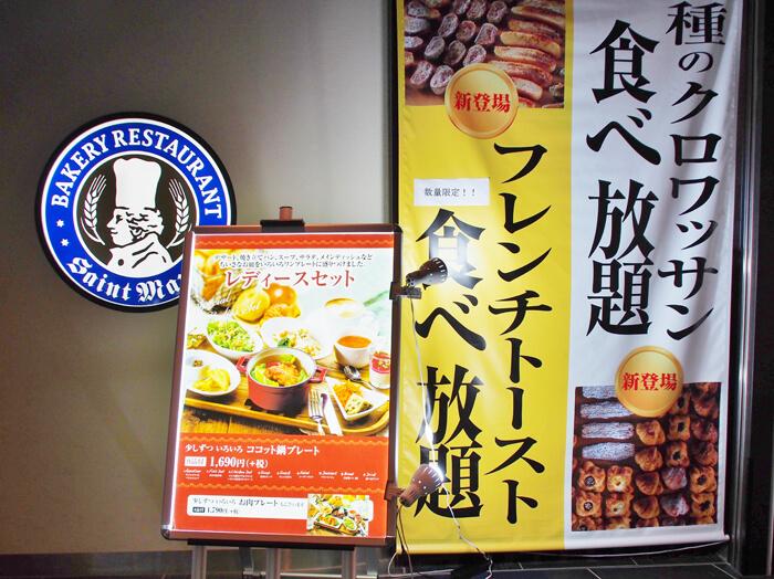 ベーカリーレストランサンマルク Colette・Mareみなとみらい店