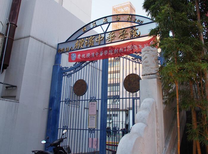 横浜中華街・中華学院