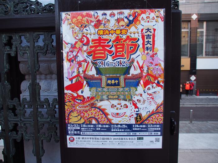 横浜中華街・春節