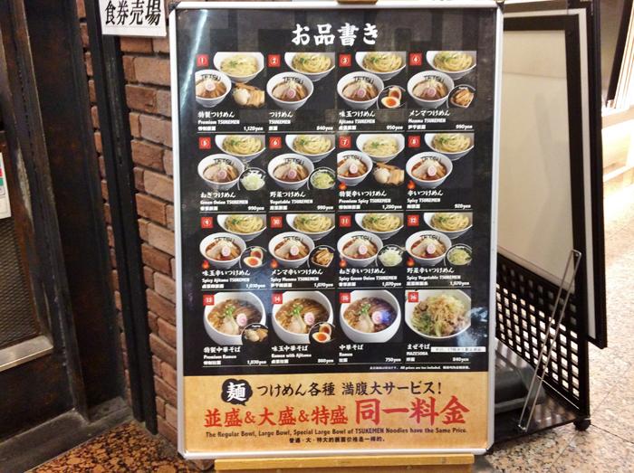 つけめんTETSU横浜ランドマークプラザ店