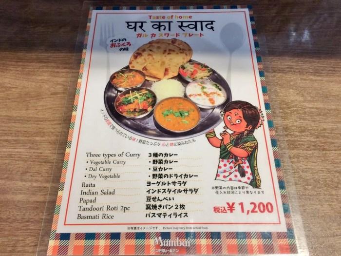 インドカレー&ナン ムンバイ みなとみらい店