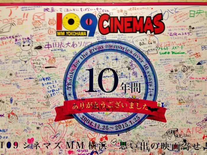 109シネマズMM横浜