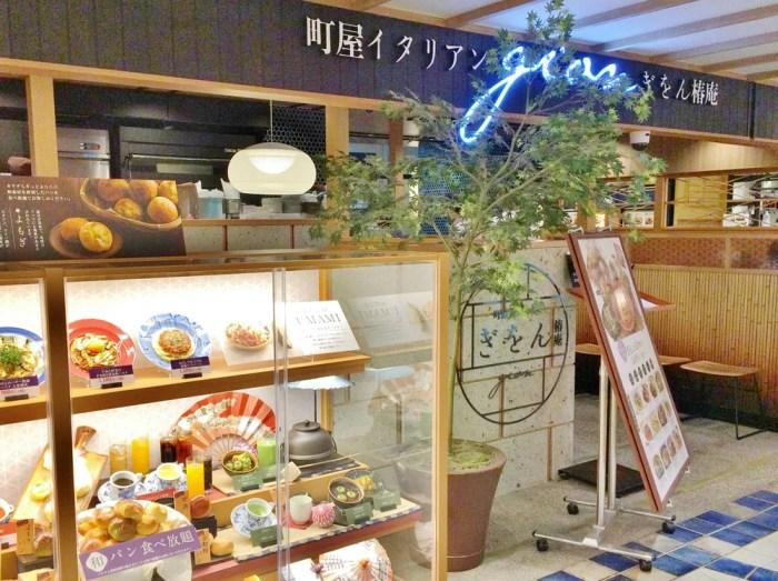 ぎをん ヨドバシ横浜店