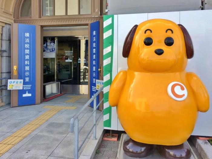 横浜税関資料展示室