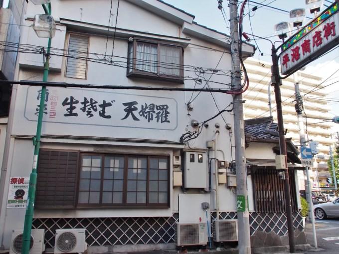 角平(かどへい)横浜平沼のそば屋