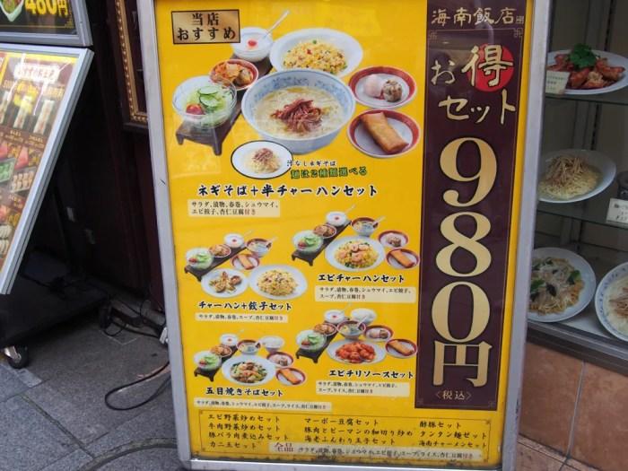 海南飯店(横浜中華街)