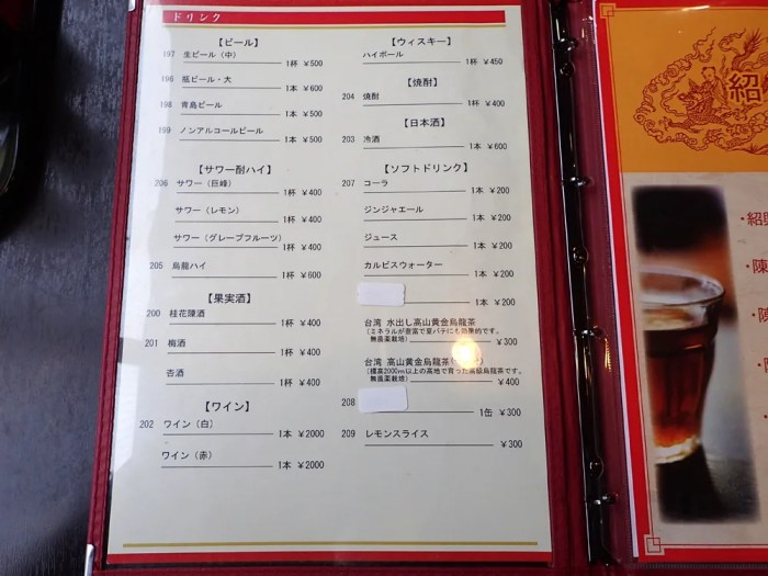 山東2号店(横浜中華街)