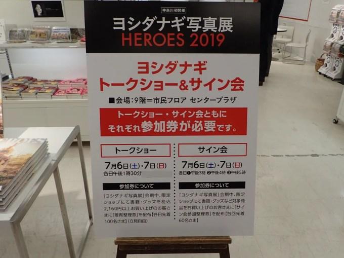 ヨシダナギ写真展 HEROES 2019(横浜そごう)