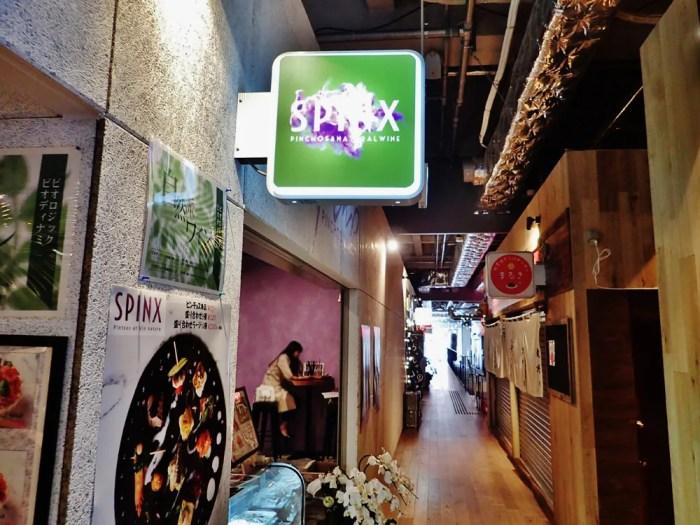 Spinx 横浜アソビル店