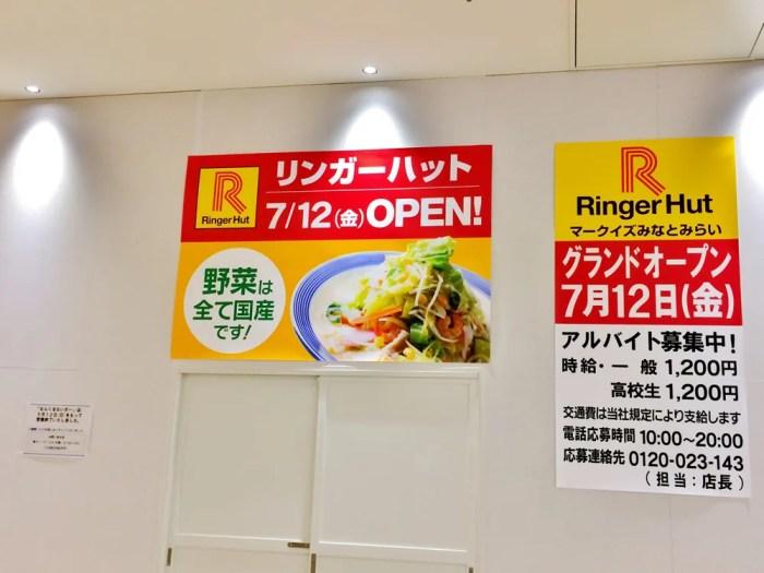 リンガーハット マークイズみなとみらい店